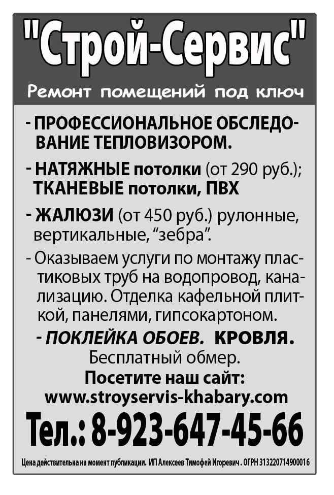 Хабары Алексеев