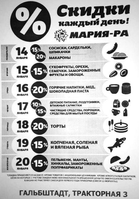 скидки МариРа (1)