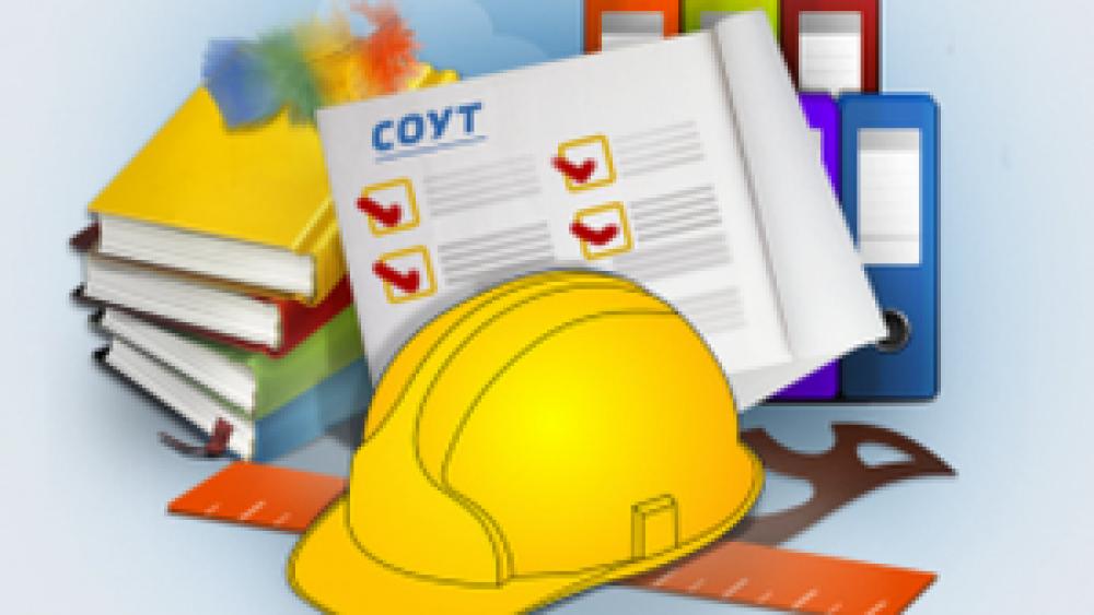 Картинки по запросу Специальная оценка условий труда