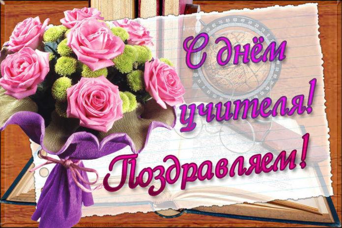 Поздравление директора АНОПО «МТЭПИТ» А. А. Андреещева с Днем учителя